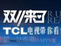 TCL爱奇艺电视现货到 天猫狂促京东卖疯