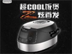299元买一送一 买九阳电饭煲就送电水壶
