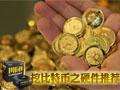 赶紧攒矿机 能挖比特币的硬件集体降价