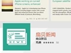 应用推荐:Windows网易云阅读和扇贝新闻