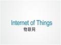 2014年物联网发展产业专项投资将超百亿