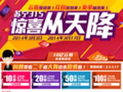 苏宁315日送红包5万个  免单最高达2000