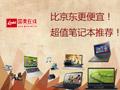 比京东更便宜 近期超值笔记本电脑推荐