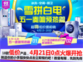 京东雪拼白电 科隆2.2匹空调优惠近千元
