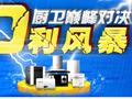 苏宁厨卫促销 方太油烟灶套餐3999元