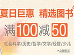 亚马逊图书周 精选正版图书满100减50元