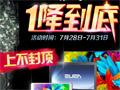 苏宁促销第2季 联想21.5寸一体电脑3688