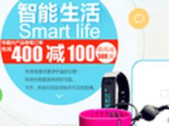 京东智能设备400减100  Flex手环仅698