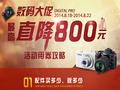 苏宁818店庆相机大促 最高减800元攻略