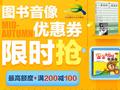 京东图书音像 满200减100优惠券限时抢
