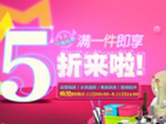 京东锅具/水具/厨房配件 下单5折疯抢!