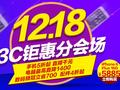 国美在线钜惠 iPhone6 Plus低价5885元