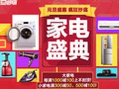 京东家电满减钜惠 海尔50升热水器898元