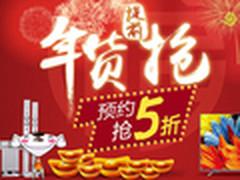 京东彩电预约抢5折 海信48寸电视1599元