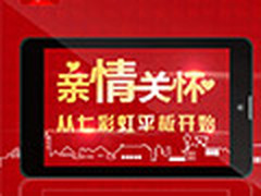 七彩虹E708 3G Pro大字报版京东开售