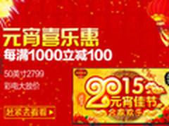 满1000减100 国美在线元宵节彩电大放价