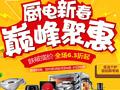 京东厨电6.3折起 美的全自动豆浆机199