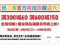 天猫优衣库周年庆 满300减60/600减150