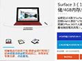 国行Surface 3首发价3888元起 即日预定