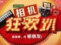 京东618预热 相机满2000减100最高减400