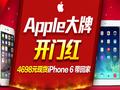 苹果软了 Apple热门产品最低降至1498元