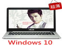 好福利 华硕K501LB免费升级Win 10系统
