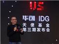 华创-IDG天使基金三期发布 顶级VC联投
