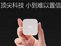 高清视频随心看 小米盒子4代增强版288