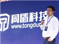 同盾科技融资新品发布会在京圆满举行