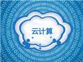 政府购买公共云计算服务项目中期验收