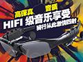 战斗机外形 智能蓝牙眼镜耳机仅需89元