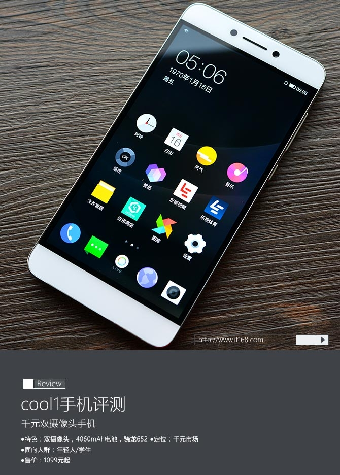 cool1手机详细评测