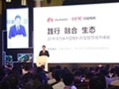 践行融合生态2016新型智慧城市峰会召开