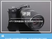 APS-C微单新旗舰 索尼微单A6500评测