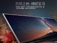 色彩艳丽震撼尽显 创维55V9E液晶售3999