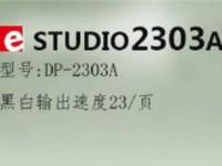 年底实惠采购 东芝2303A成都售价2800元