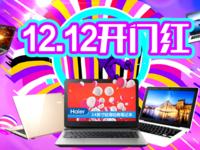 暖冬有礼 海尔电脑12.12京东专场开启