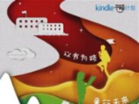 2016《书路童行》Kindle电子书上线义卖