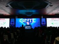 GNTC全球网络技术大会盛大开幕