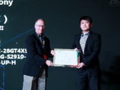 2016全球网络技术大会授证仪式在京举行