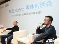 魅蓝Note5发布会专访:持续走精品战略