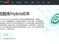 阿里云今日发布数据库产品HybridDB