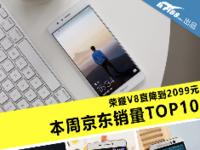 荣耀V8直降到2099元 本周京东销量TOP10