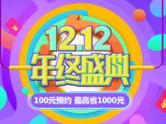 12.12年终盛典 KKTV新品来袭 豪礼放送