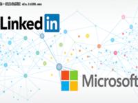 微软LinkedIn收购完成,下一步要做什么
