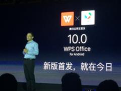 WPS+正式发布 智能化创新塑造办公未来