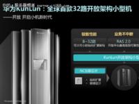 开放赢未来 华为KunLun开启小机新时代