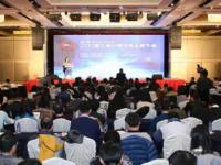 2016第九届中国信息主管年会今日召开
