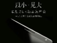 对飙小米MIX ZUK Edge将于12月20日发布