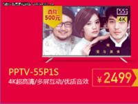 岁末疯狂购!PPTV 55P1S双12抢购价2499